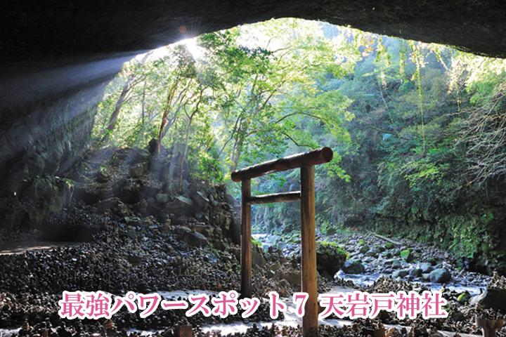 最強パワースポット7-天岩戸神社