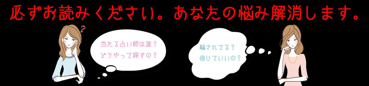 占い師の口コミや評判TOP