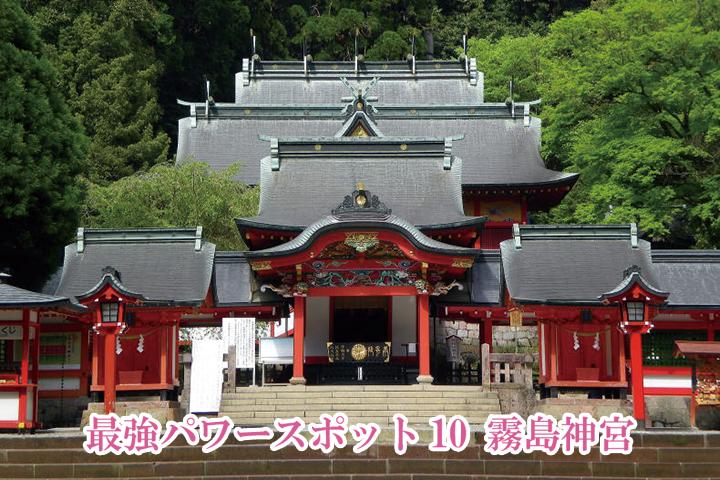 最強パワースポット10-霧島神宮