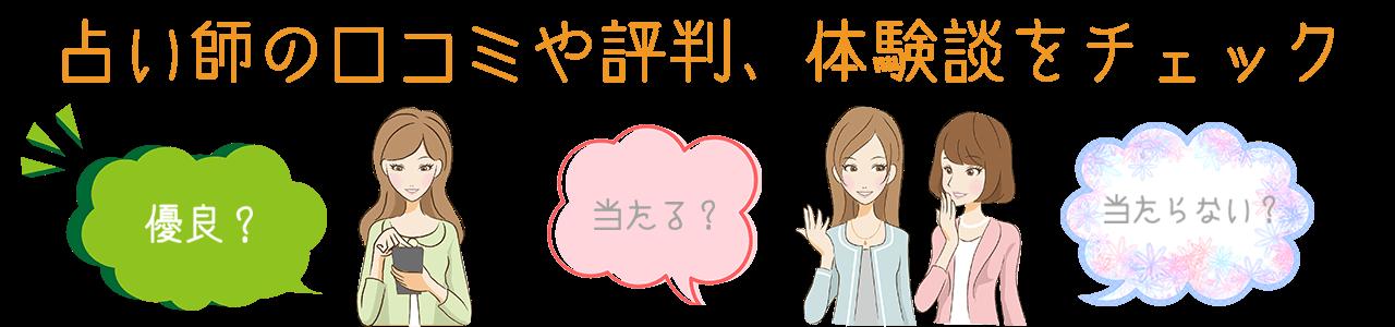 占い師の口コミや評判・体験談