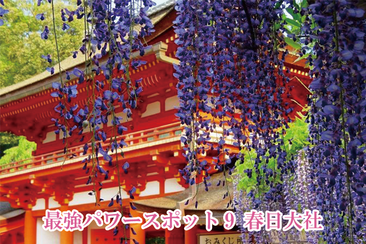 最強パワースポット9-春日大社