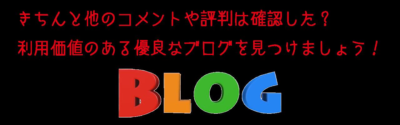 占いブログの口コミや評判