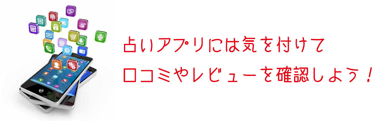 占いアプリの口コミと評判TOP