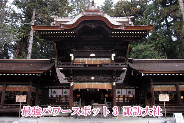 最強パワースポット3-諏訪大社